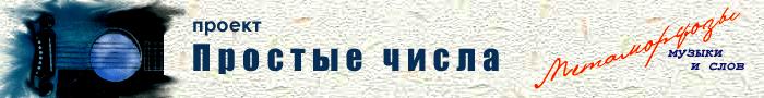 primenumbers_title_700x90