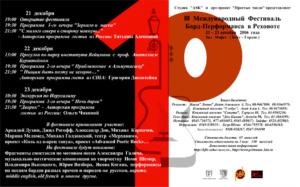 Третий международный фестиваль бард-перформанса