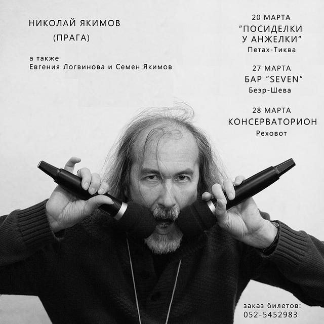 yakimov