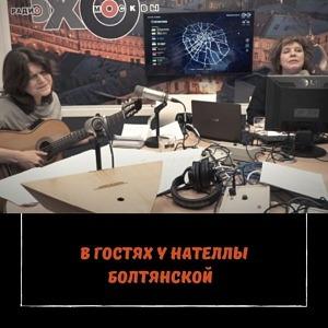 """Елена Фролова Интервью на """"Эхо Москвы"""""""
