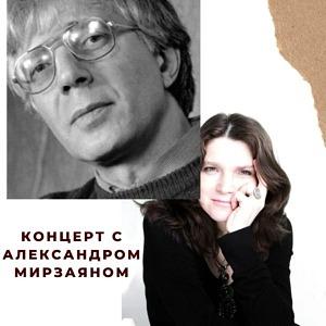 Елена Фролова Концерт с Александром Мирзаяном