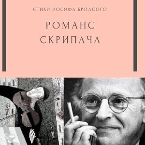 """Елена Фролова """"Романс скрипача"""""""