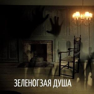 """Елена Фролова """"Зеленоглазая душа"""""""