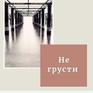 Марина Гершенович Не грусти