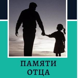 Марина Гершенович Памяти отца