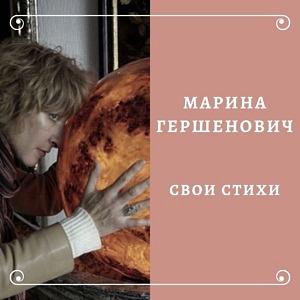 Марина Гершенович Свои стихи