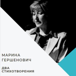 Марина Гершенович два стихотворения