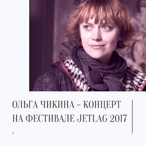 Ольга Чикина - концерт на фестивале JetLag 2017