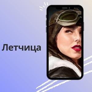 Ольга Чикина Летчица