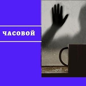 Ольга Чикина Часовой