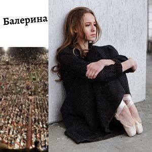 Ольга Чикина Балерина