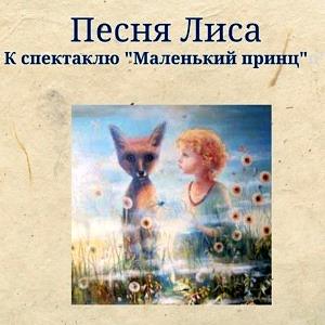"Татьяна Алешина ""Песня лиса"""