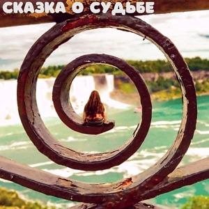 """Татьяна Алешина """"Сказка о судьбе"""""""