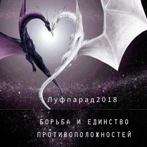 Луфпарад-2018. Композитор Татьяна Алёшина. «Борьба и единство противоположностей»