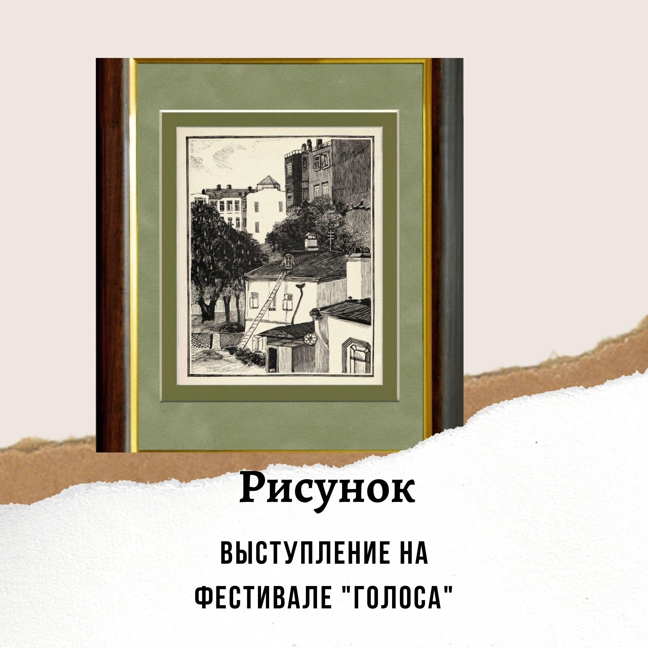 Михаил Басин Рисунок