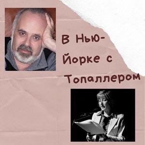 Марина Гершенович Интревью с Виктором Топалером