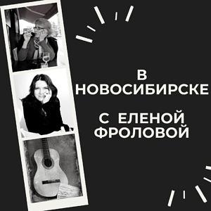 Марина Гершенович и Елена Фролова в Новосибирске